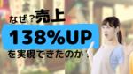 売上138%アップのトップ画像
