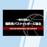 福岡県バスケットボール協会