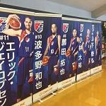 プロバスケ選手ロールアップバナー【福岡県】