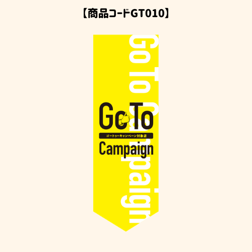 GOTOのぼり10