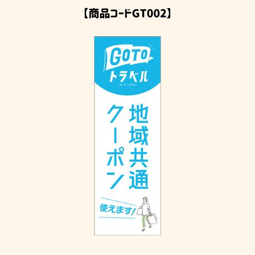 GOTOのぼり2