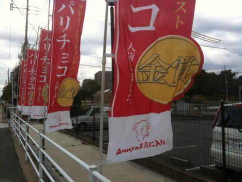 七変化のぼり旗