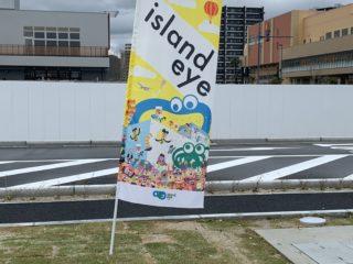アイランドアイ様【福岡県】の巻き上がらないのぼり旗