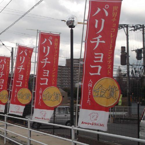 横丸型の七変化のぼり旗