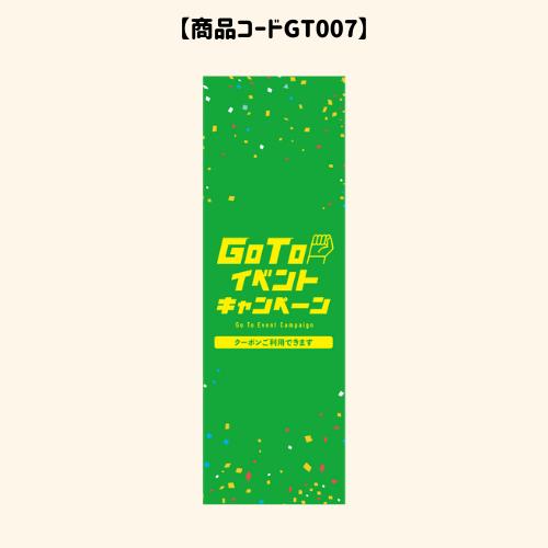 GOTOのぼり7