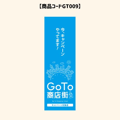 GOTOのぼり9