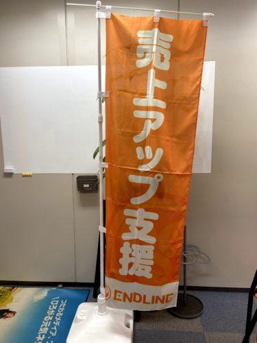 完成したのぼり旗