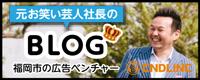 山本ブログ