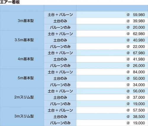 airsign_kakaku.jpg.jpg