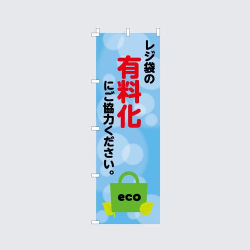 エコバッグのぼり旗