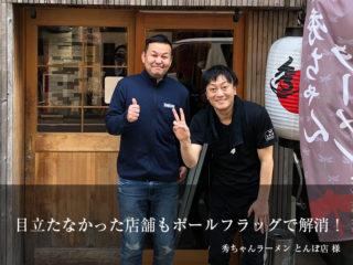 秀ちゃんラーメンとんぼ店様【福岡県】のポールフラッグをご紹介