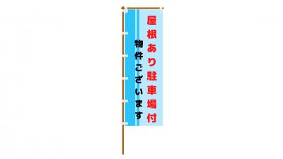 青色の不動産向けのぼり旗