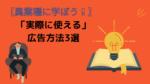 【異業種に学ぼう!】「実際に使える」広告方法3選のトップ