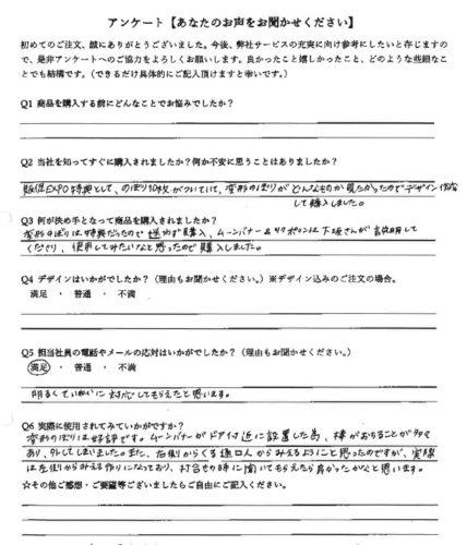 日本エコライフ様アンケート