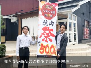 株式会社ウエスト様【福岡県】