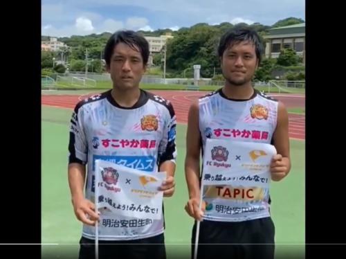 FC琉球選手と手旗