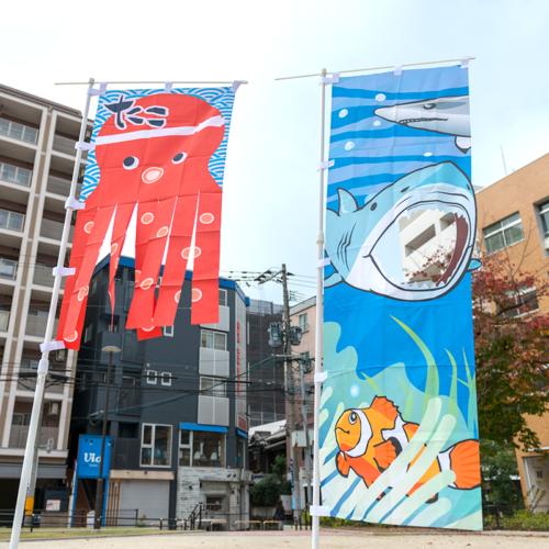 タコとサメの七変化のぼり旗