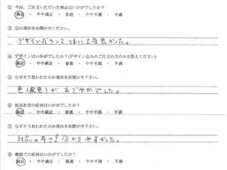 株式会社清水建設様の声【福岡県】