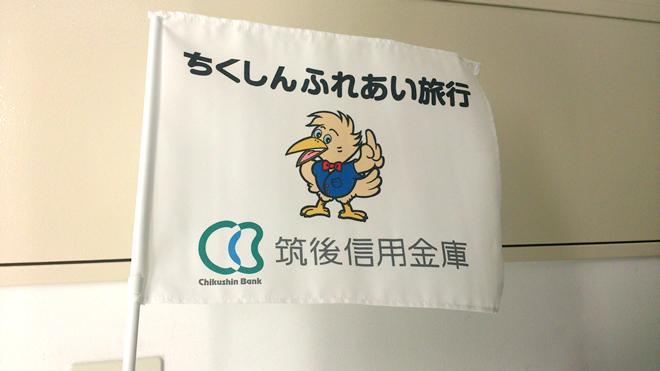 銀行の手旗